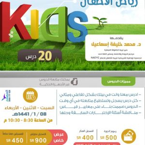 كفايات رياض أطفال 1441