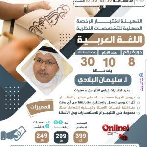 رخصة عربي 1442