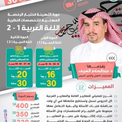 الرخصة المهنية للغة العربية (1) 1443هـ