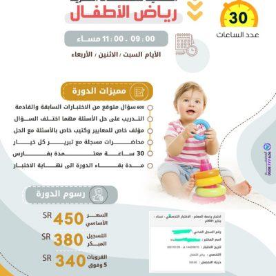 الرخصة المهنية رياض أطفال 1443 للمدرب د.محمد خليفه