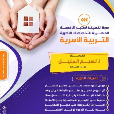 الرخصة المهنية للتربية الأسرية 1443